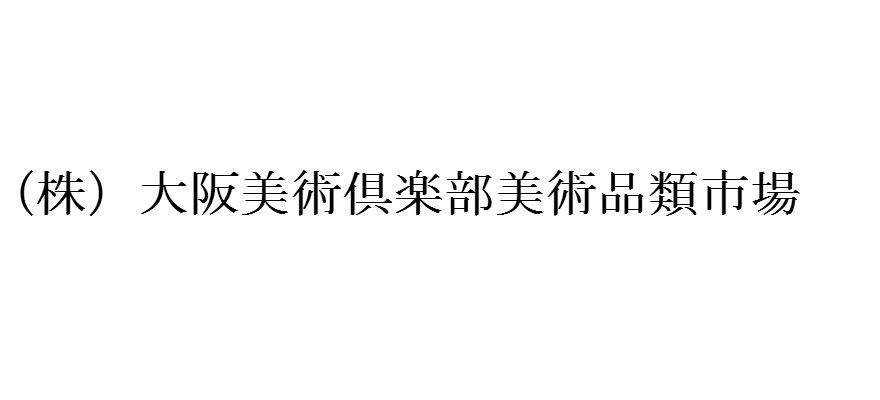 ㈱大阪美術倶楽部美術品類市場