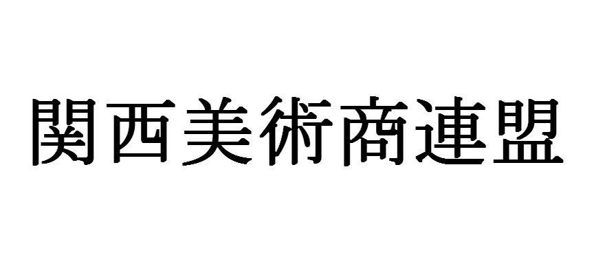 関西美術商連盟