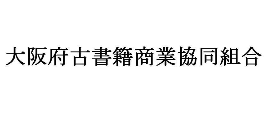 大阪府古書籍商業協同組合
