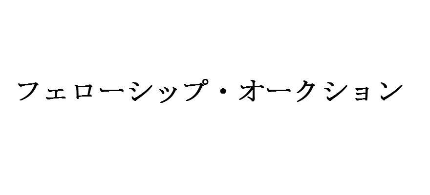 フェローシップ・オークション
