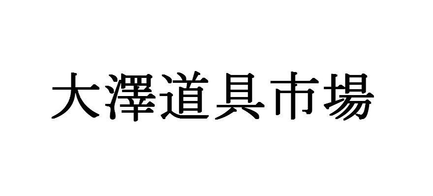 大澤道具市場