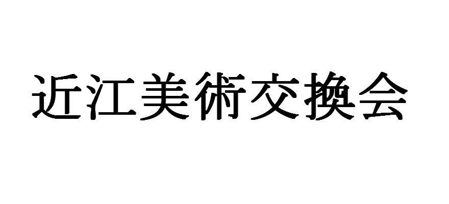 近江美術交換会