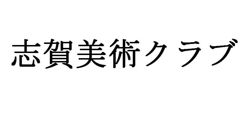志賀美術クラブ