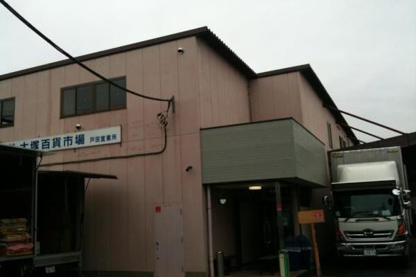大塚百貨市場