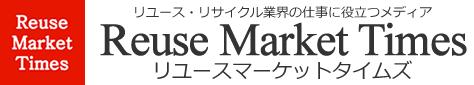 古物商の仕事に役立つメディアRMTのHOME