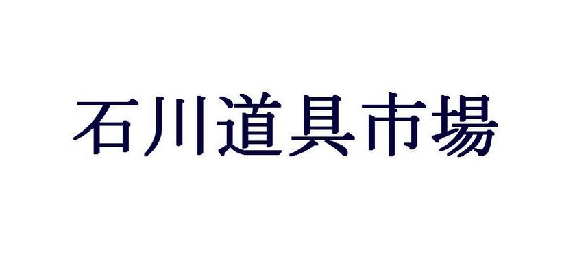 石川道具市場